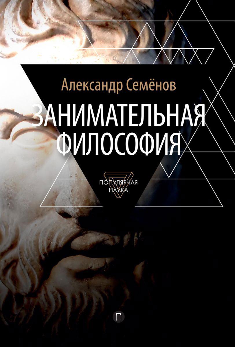 Александр Семенов Занимательная философия