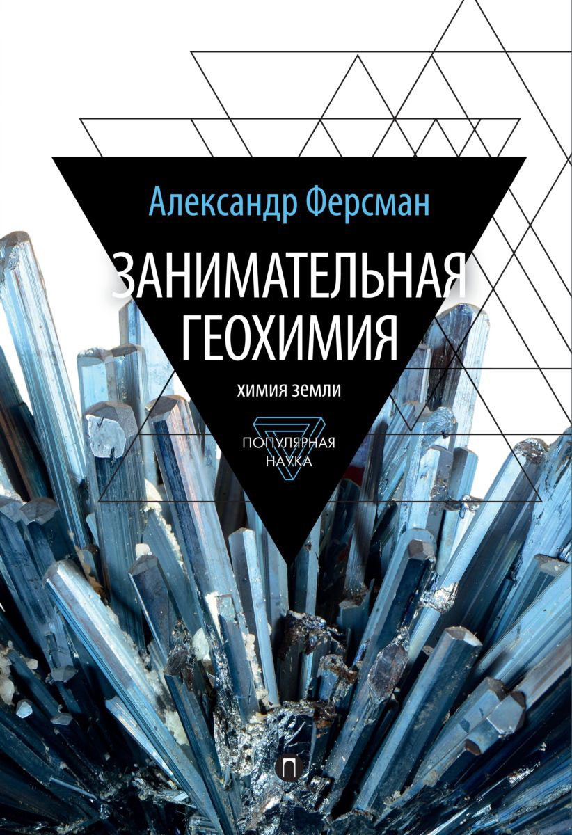 Александр Ферсман Занимательная геохимия александр ферсман занимательная минералогия
