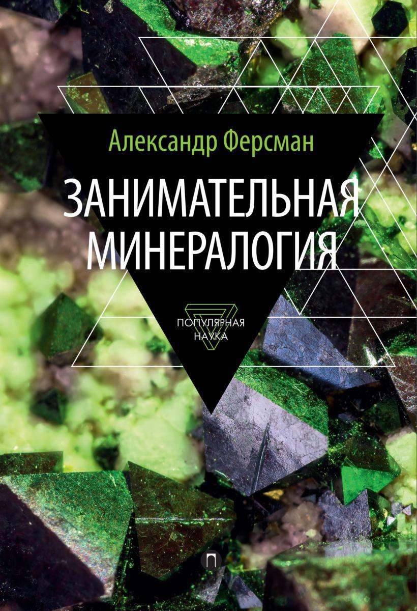 Александр Ферсман Занимательная минералогия александр ферсман занимательная минералогия