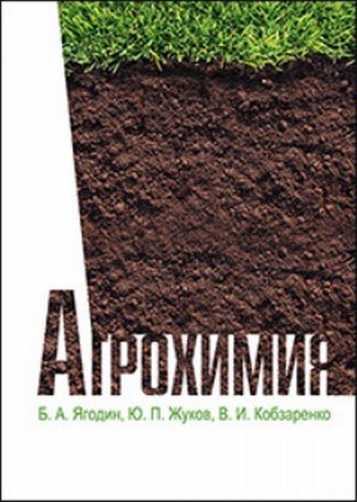 Ягодин Б.А., Жуков Ю.П., Кобзаренко В.И.. Агрохимия. Учебник