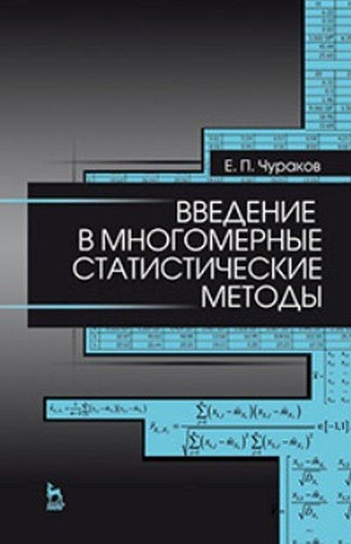 Введение в многомерные статистические методы. Учебное пособие
