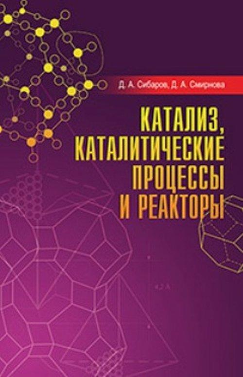 Катализ, каталитические процессы и реакторы. Учебное пособие