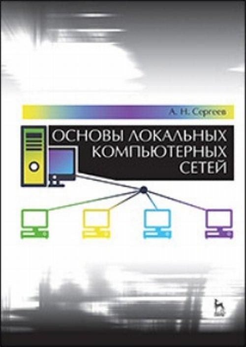 Сергеев А.Н. Основы локальных компьютерных сетей. Учебное пособие ватаманюк а создание обслуживание и администрирование сетей на 100%