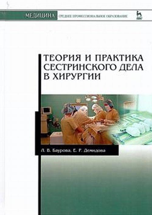 Теория и практика сестринского дела в хирургии. Учебное пособие