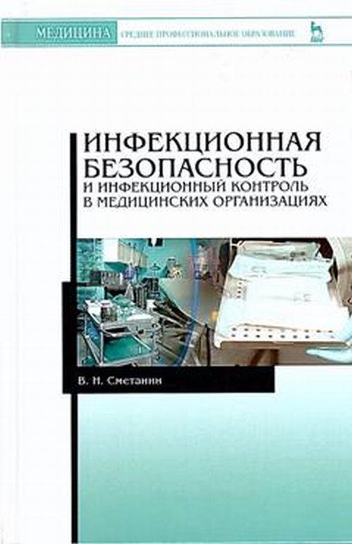 Сметанин В.Н. Инфекционная безопасность и инфекционный контроль в медицинских организациях. Учебник bezopasnost malisha