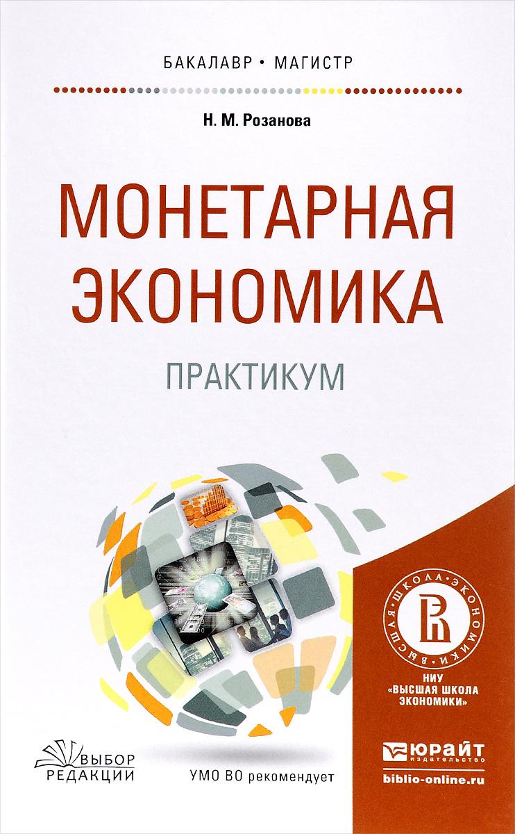 Монетарная экономика. Практикум. Учебное пособие для бакалавриата и магистратуры