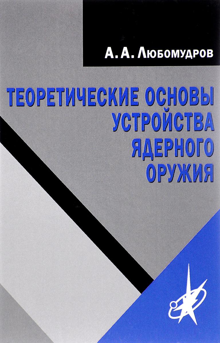 Теоретические основы устройства ядерного оружия. А. А. Любомудров