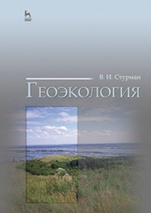 Стурман В.И. Геоэкология. Учебное пособие