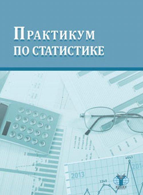 Е. Г. Борисова, С. А. Галкин, Н. Е. Григорук Практикум по статистике