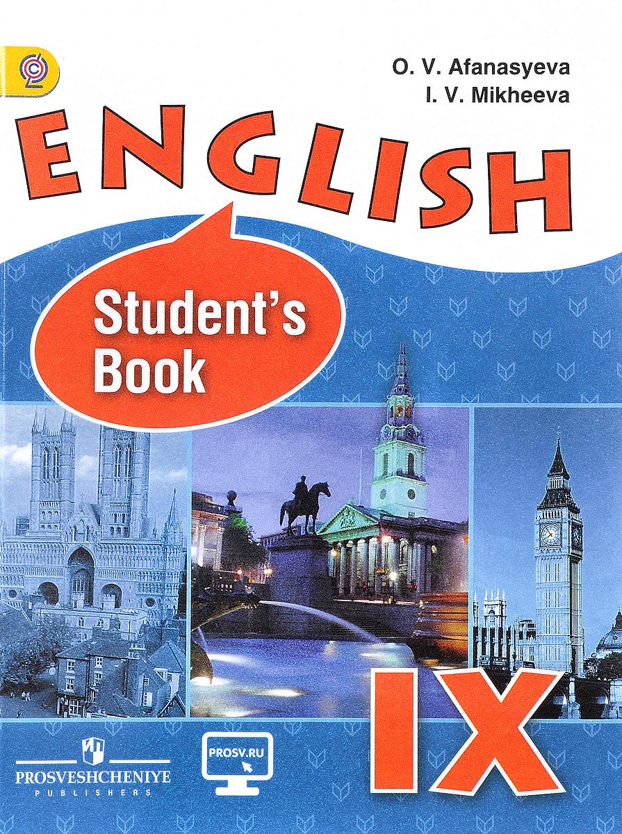 Купить English IX: Student's Book / Английский язык. 9 класс. Учебник