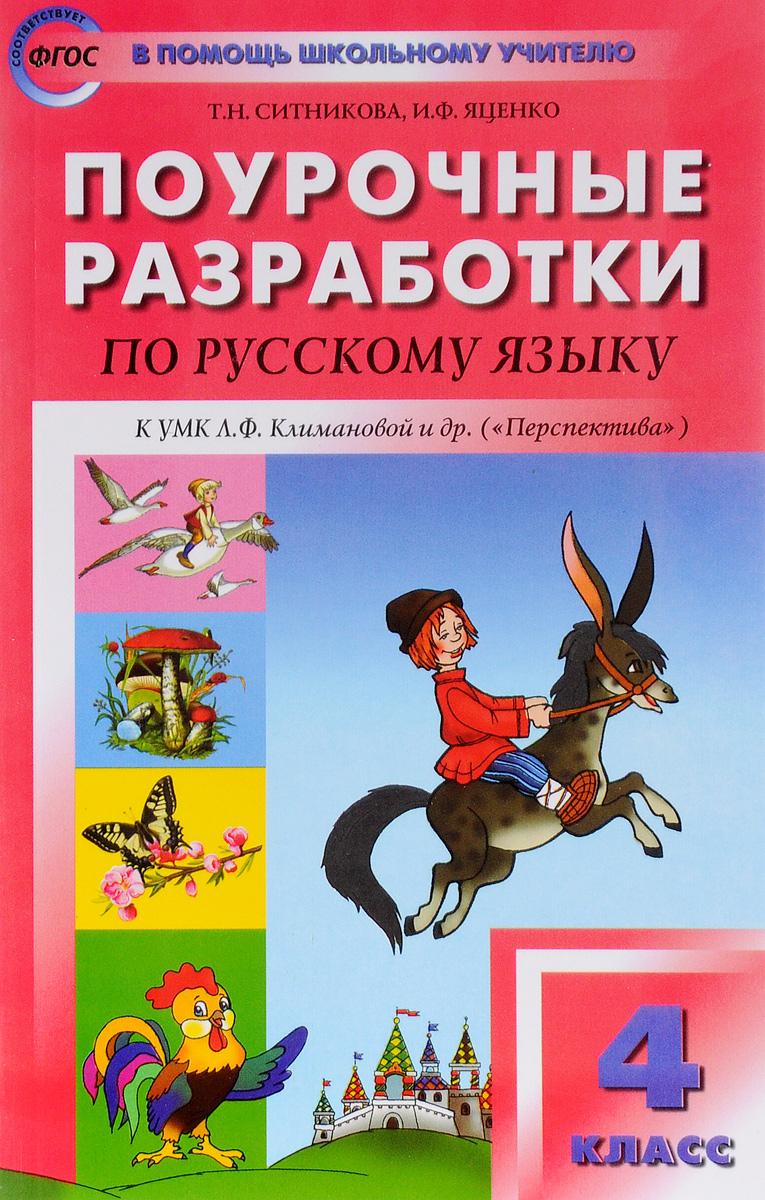 Т. Н. Ситникова, И. Ф. Яценко Русский язык. 4 класс. Поурочные разработки