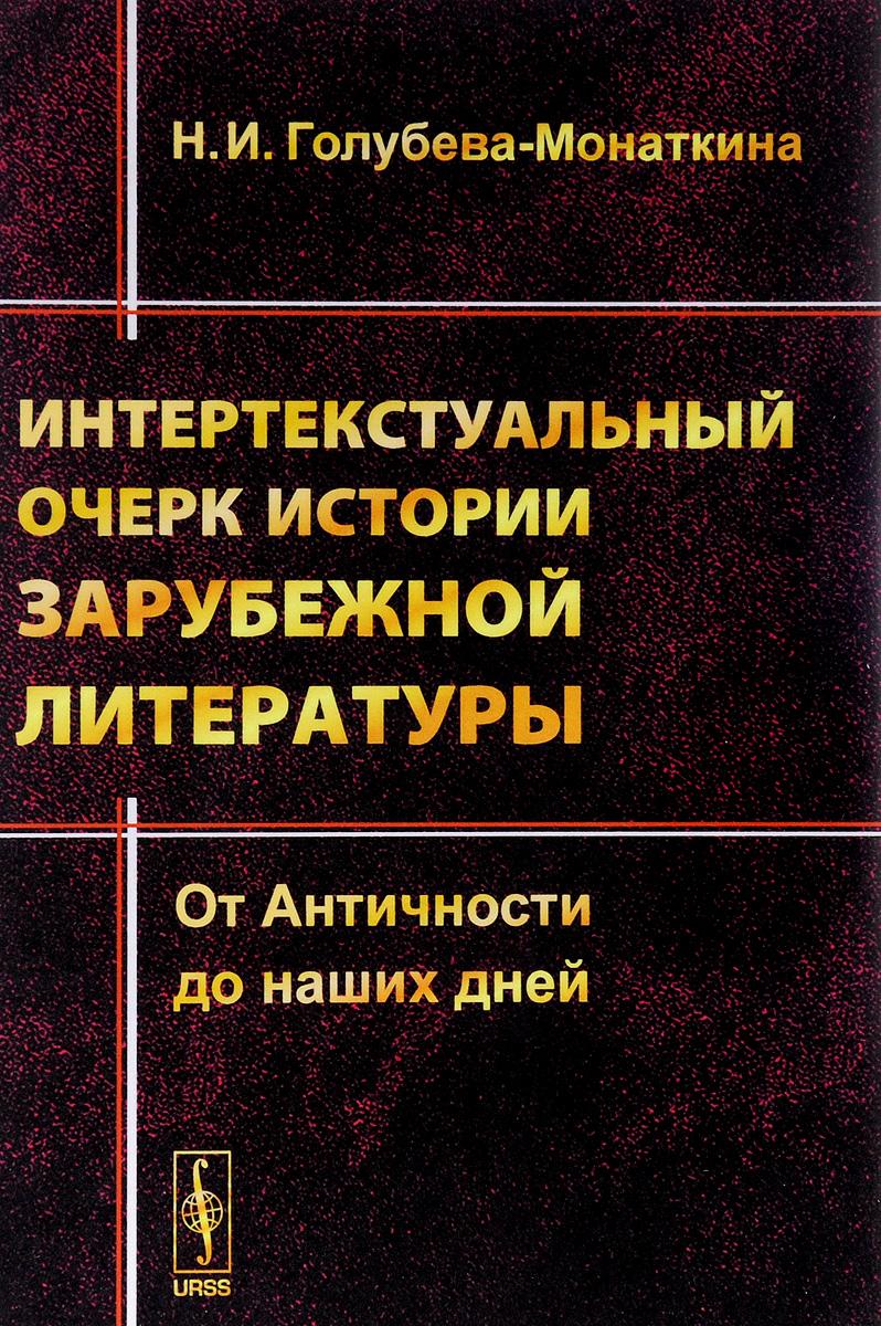 Интертекстуальный очерк истории зарубежной литературы. От Античности до наших дней