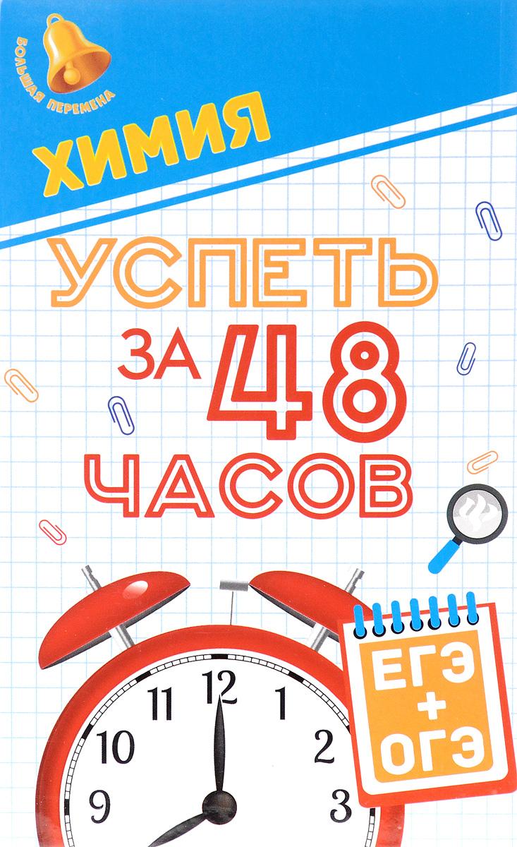 Г. К. Рубцов, С. С. Гамзин, Н. В. Безручко Химия. Успеть за 48 часов. ЕГЭ + ОГЭ