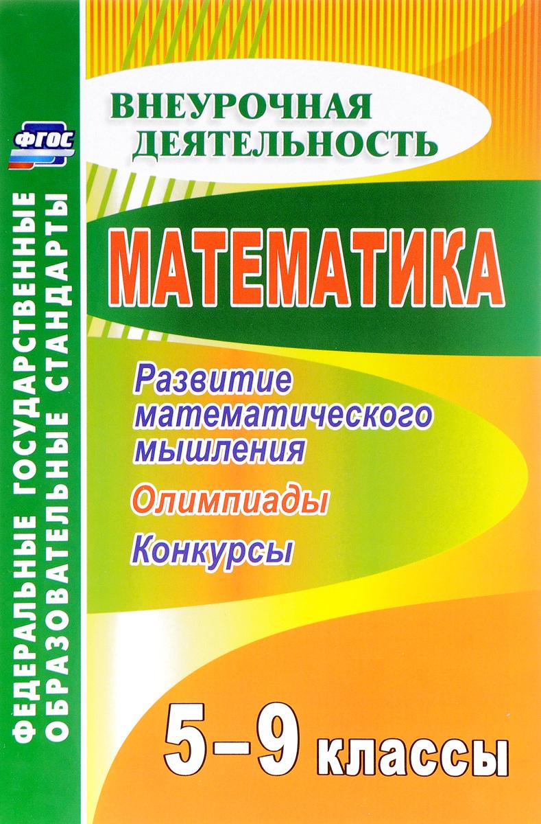 Математика. 5-9 классы. Развитие математического мышления. Олимпиады, конкурсы