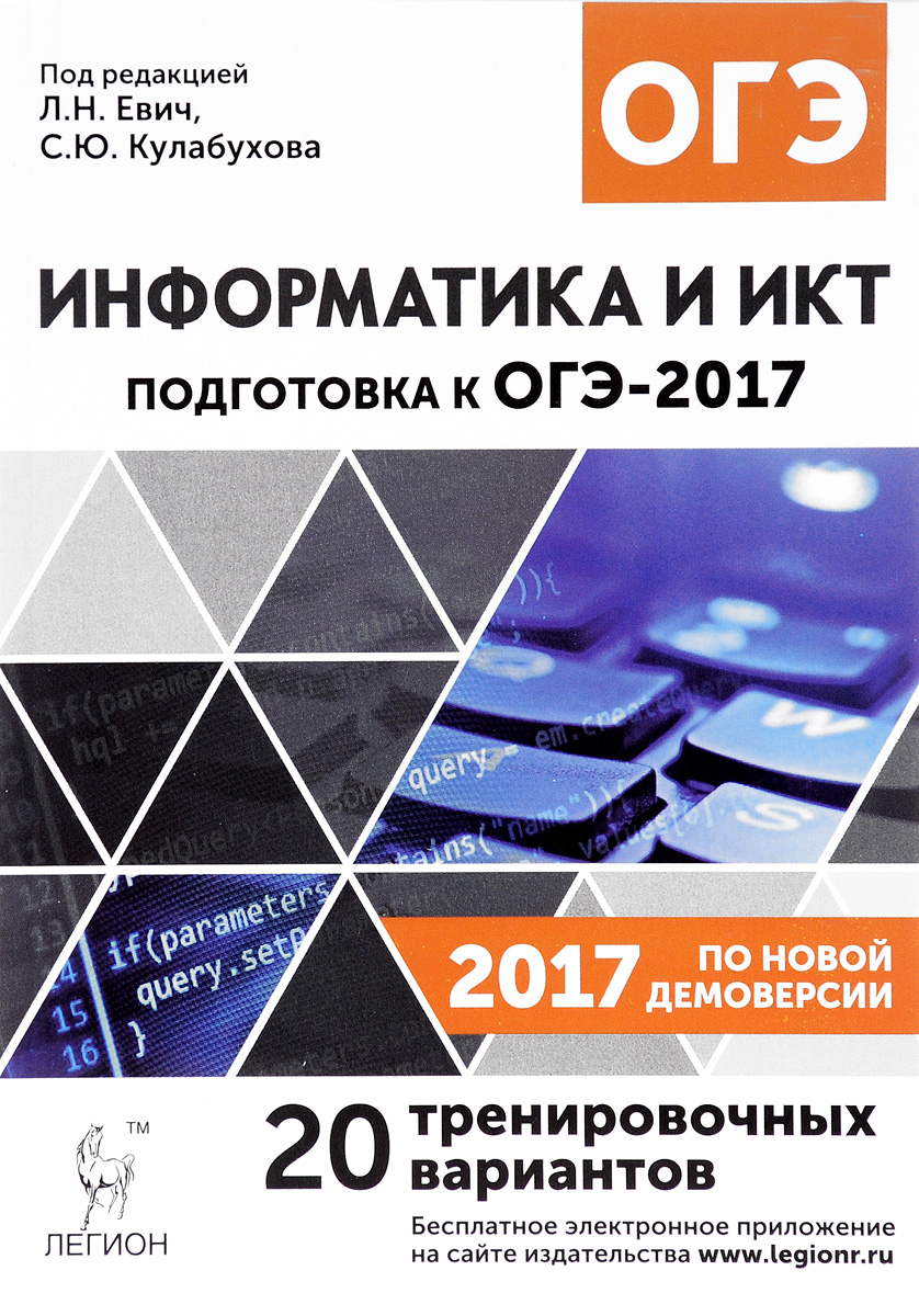Информатика и ИКТ. 9 класс. Подготовка к ОГЭ-2017. 20 тренировочных вариантов ISBN: 978-5-9966-0865-2 цена