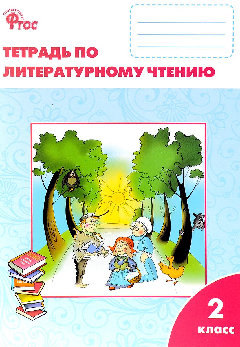 С. В. Кутявина Литературное чтение. 2 класс. Рабочая тетрадь