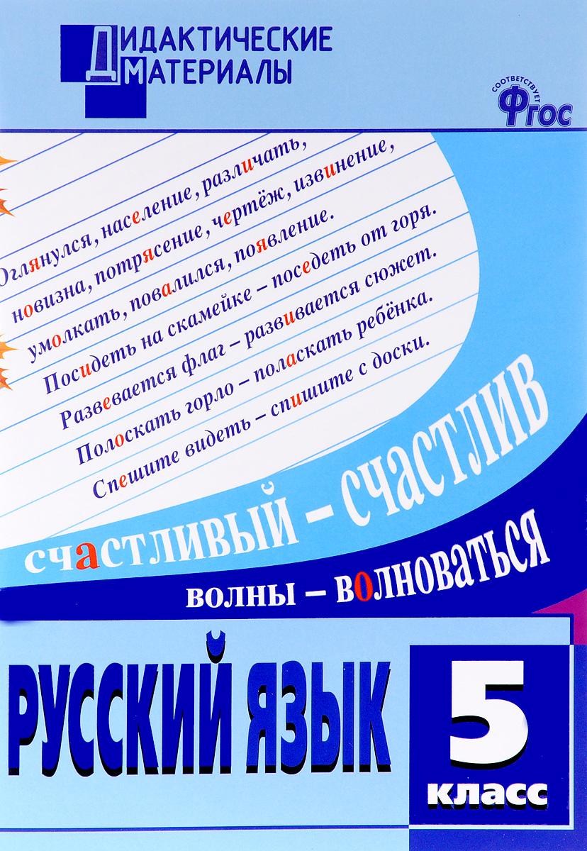 Русский язык. 5 класс. Разноуровневые задания готовые домашние задания русский язык 5 11 класс