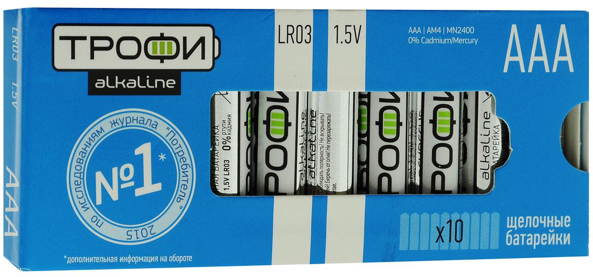 Батарейка алкалиновая Трофи, тип AAA (LR03), 1,5В, 10 штLR03-10,Б0002908Щелочные (алкалиновые) батарейки Трофи оптимально подходят для повседневного питания множества современных бытовых приборов: электронных игрушек, фонарей, беспроводной компьютерной периферии и многого другого. Не содержат кадмия и ртути. Батарейки созданы для устройств со средним и высоким потреблением энергии. Работают в 10 раз дольше, чем обычные солевые элементы питания. Размер батарейки: 1 см х 4,1 см. Комплектация: 10 шт.