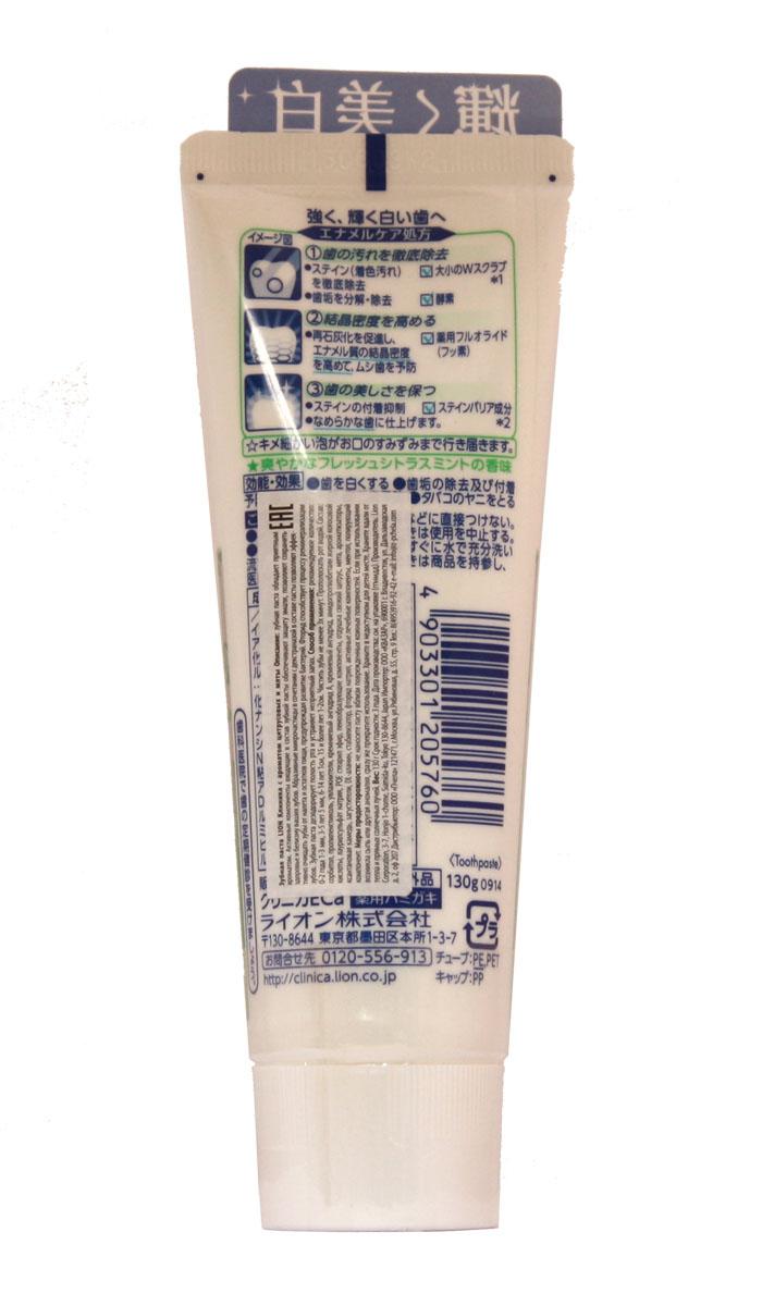 LionЗубная паста Клиника с ароматом цитрусовых и мяты 130 гр.