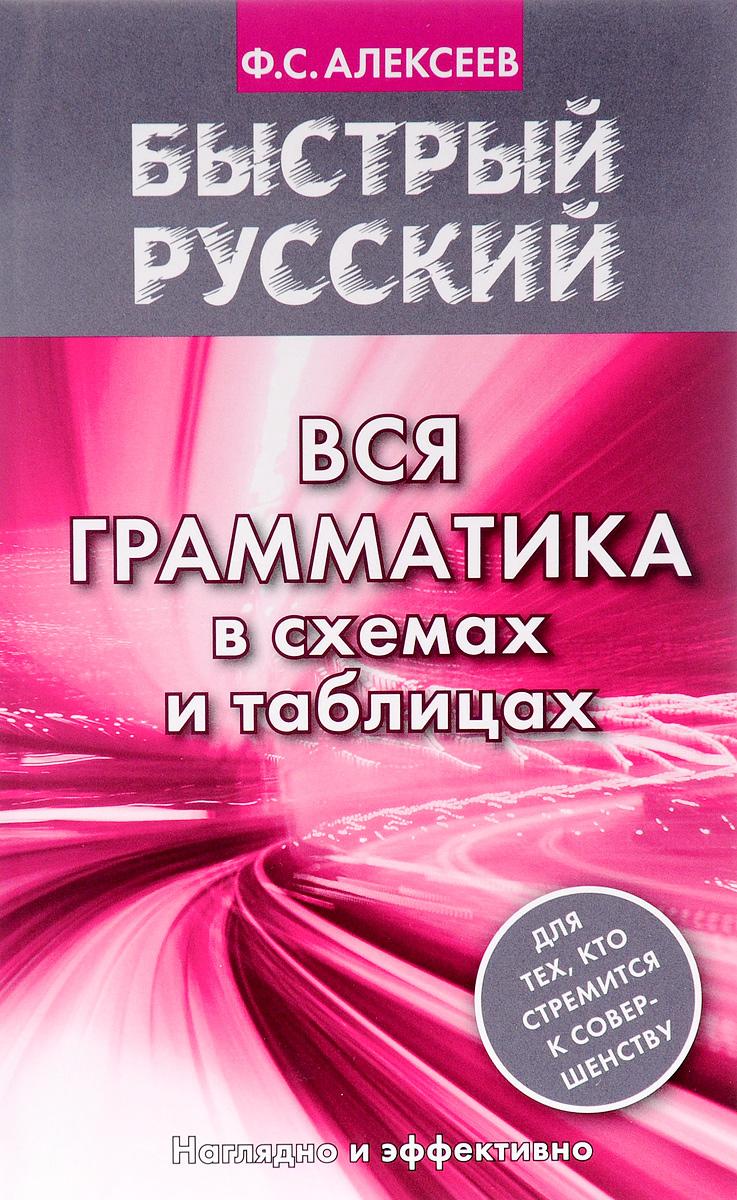 Zakazat.ru: Быстрый русский. Вся грамматика в схемах и таблицах. Ф. С. Алексеев