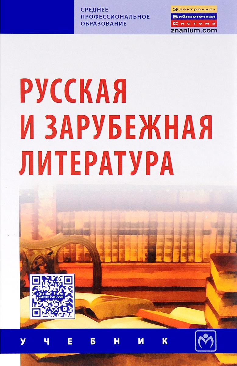 Русская и зарубежная литература. Учебник