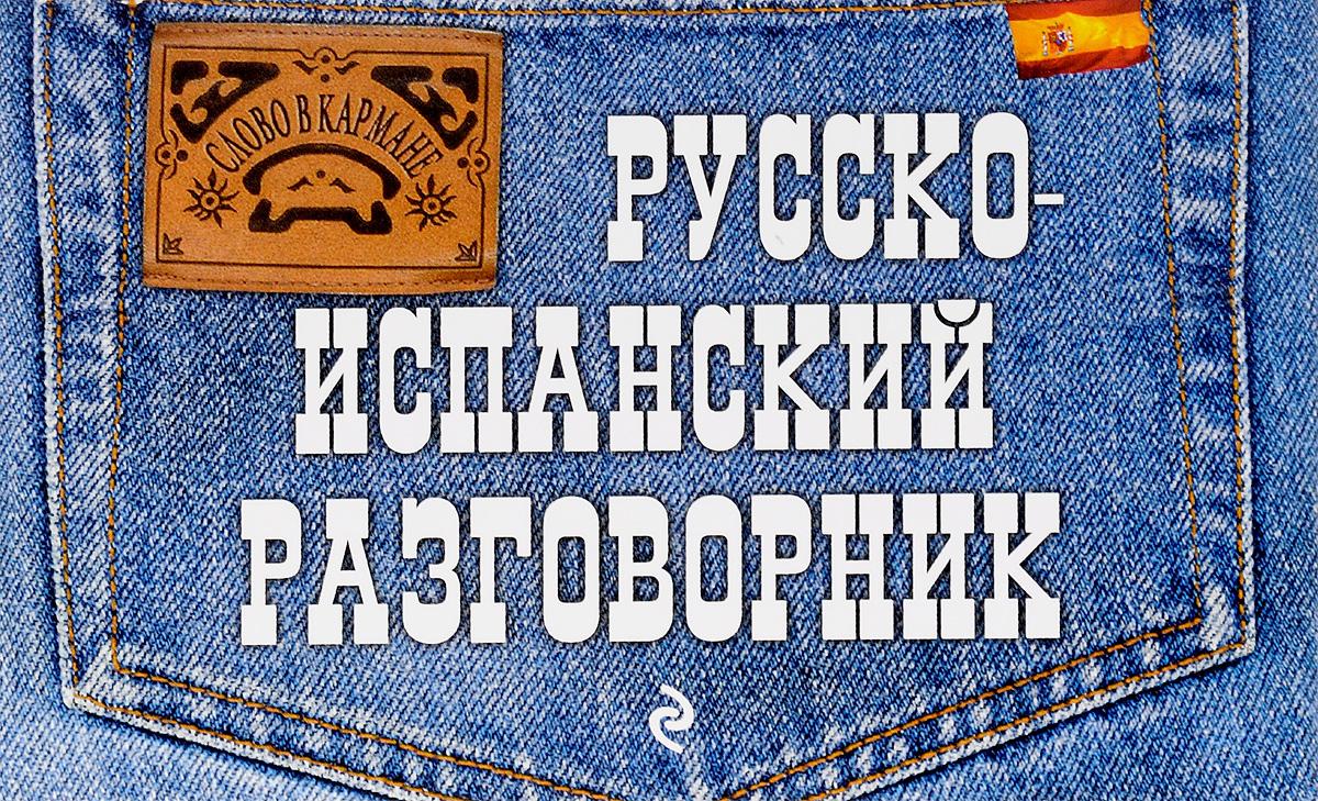 Л. С. Ястремский Русско-испанский разговорник