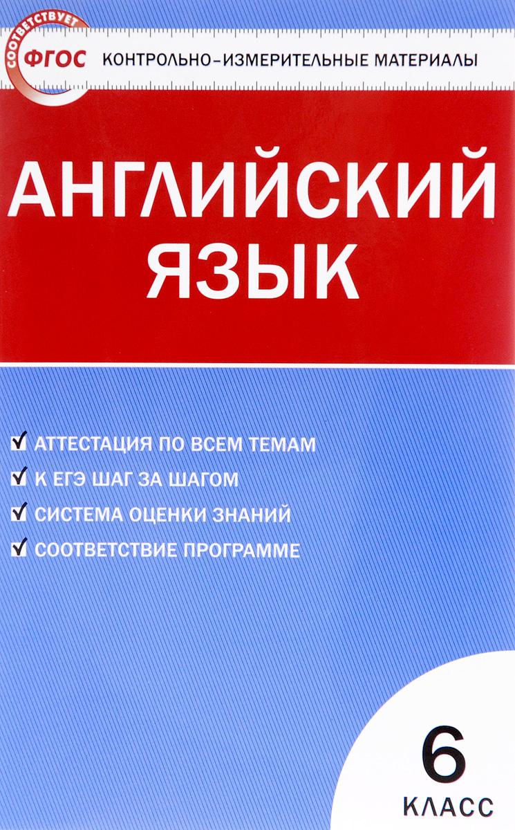 Анастасия Сухоросова Английский язык. 6 класс. Контрольно-измерительные материалы английский язык 6 класс диагностические работы вертикаль фгос