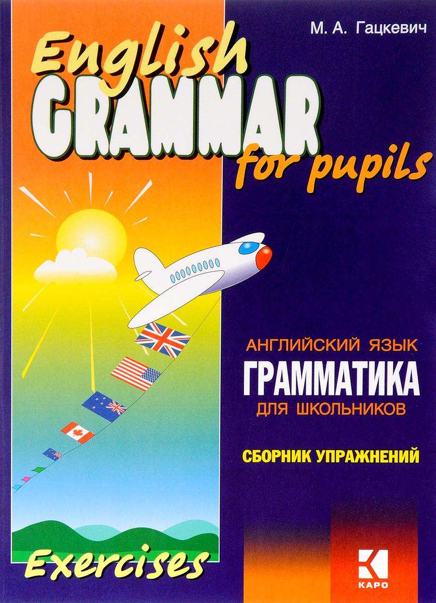 М. А. Гацкевич English Grammar for Pupils: Exercise / Английский язык. Грамматика для школьников. Сборник упражнений. Книга 2 geraldine woods english grammar for dummies