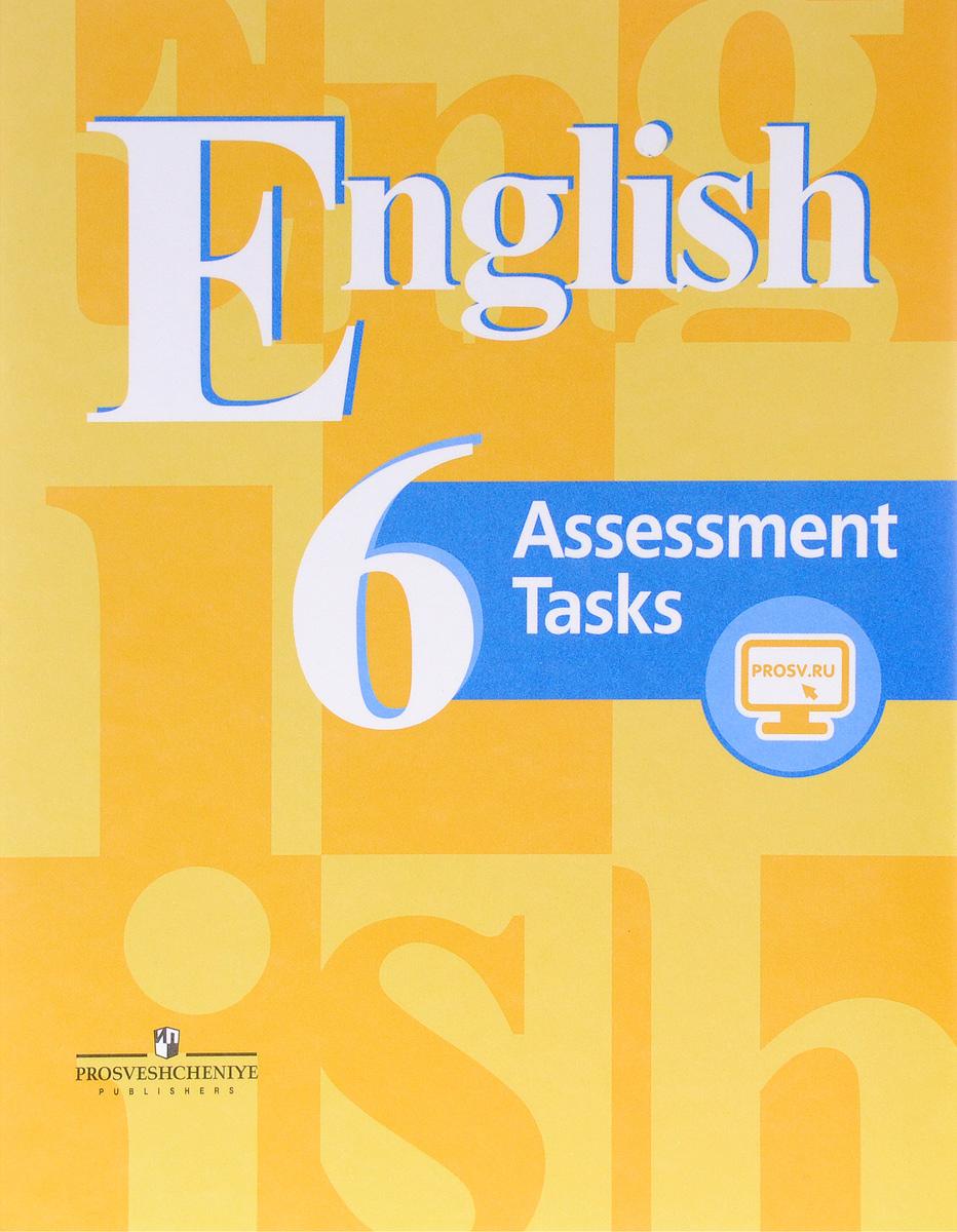 English 6: Assessment Tasks / Английский язык. 6 класс. Контрольные задания. Учебное пособие