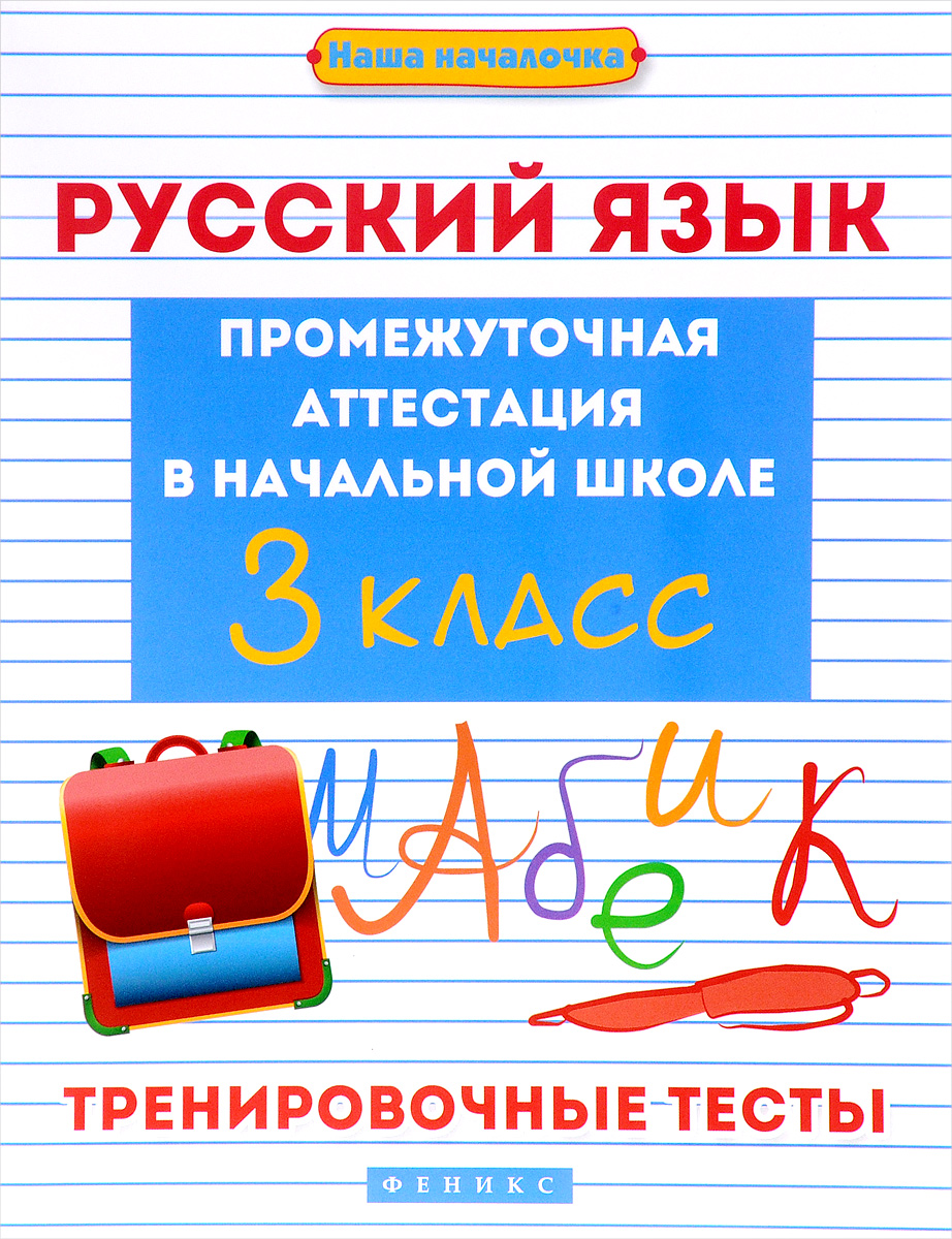9785222279328 - Э. И. Матекина: Русский язык. 3 класс. Тренировочные тесты. Промежуточная аттестация в начальной школе - Книга