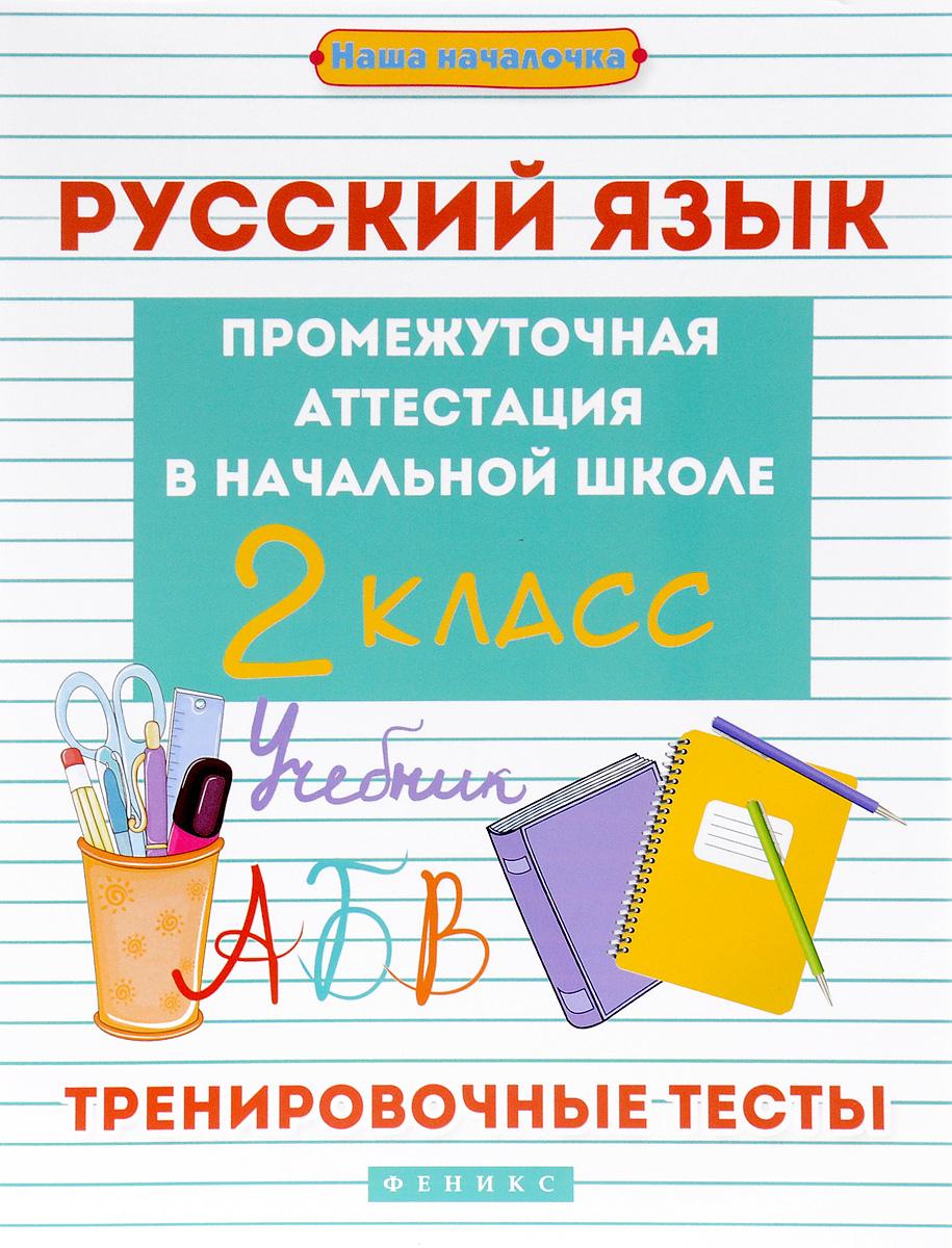 9785222279311 - Э. И. Матекина: Русский язык. 2 класс. Тренировочные тесты. Промежуточная аттестация в начальной школе - Книга