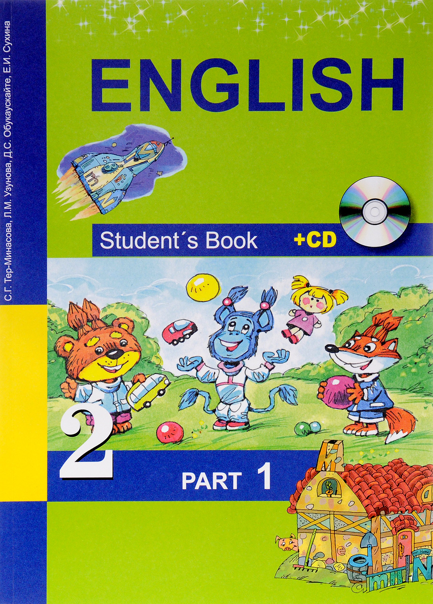 Учебник английского языка 2 класс 2018 год программа