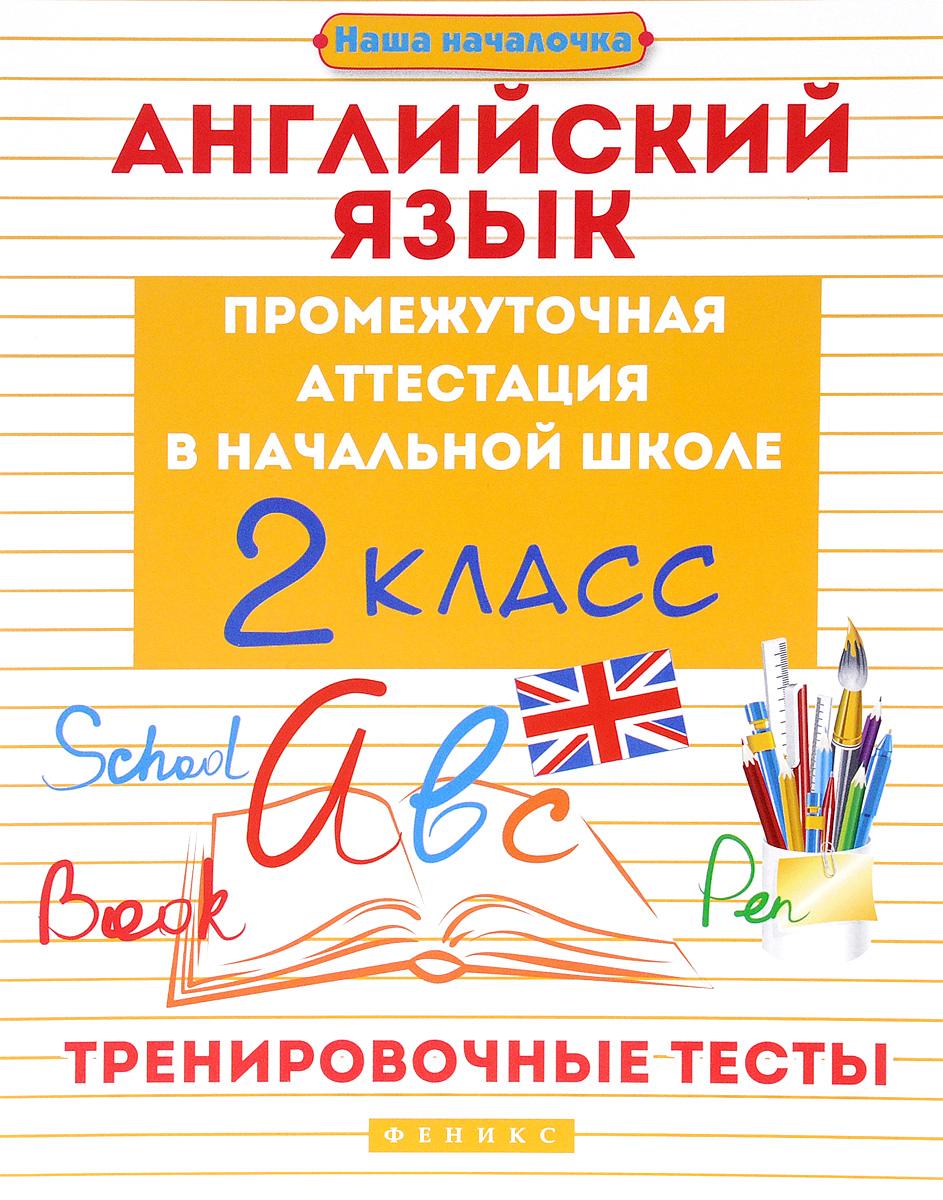 Английский язык. 2 класс. Тренировочные тесты. Промежуточная аттестация в начальной школе