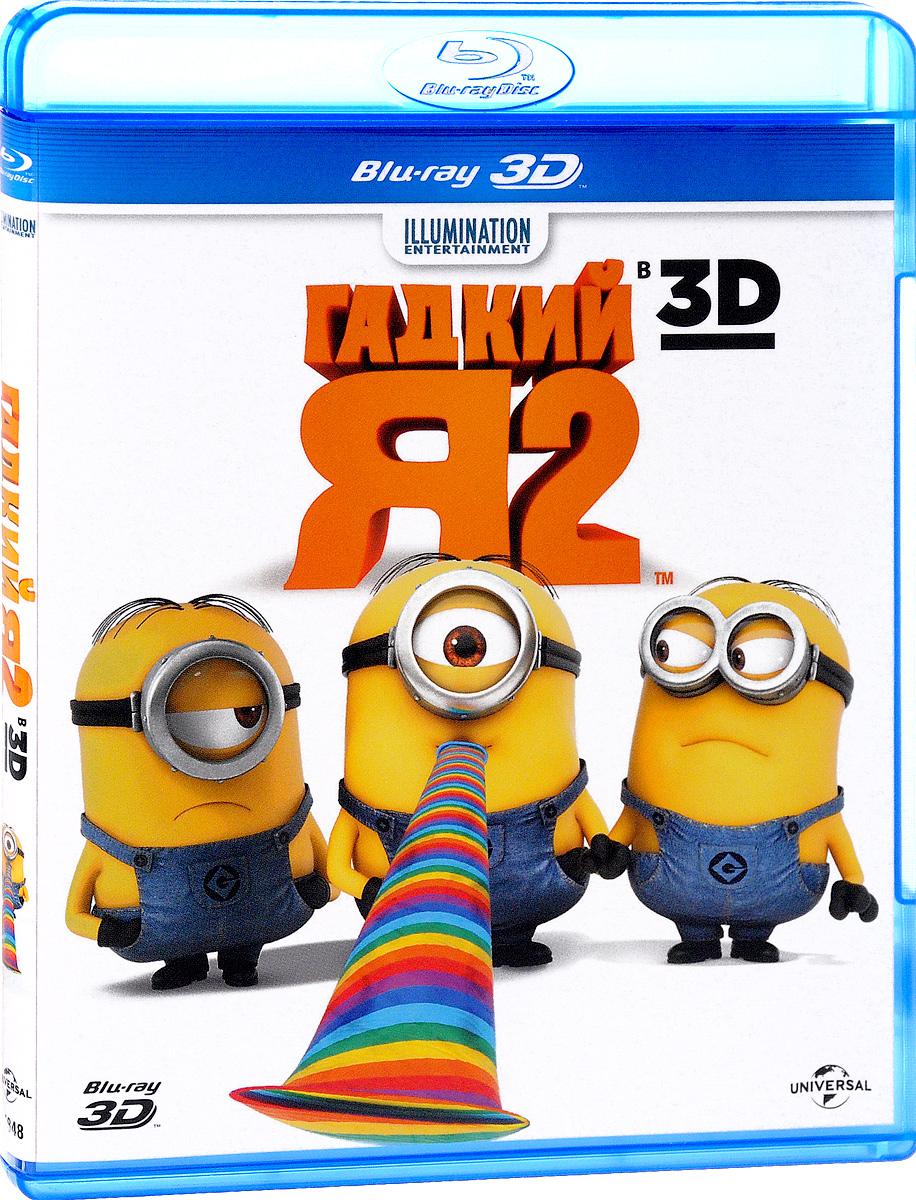 Гадкий Я 2 3D (Blu-ray) я плюю на ваши могилы 2 blu ray