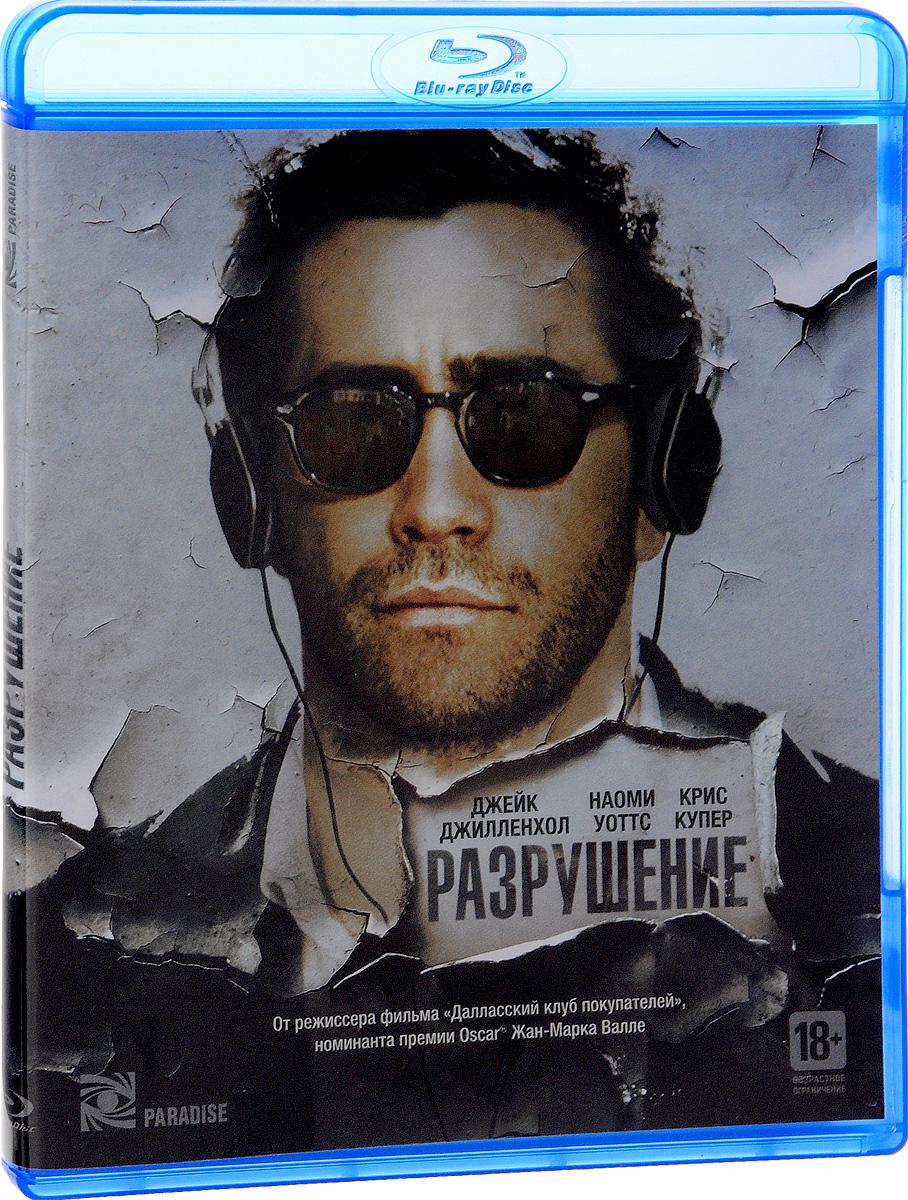 Разрушение (Blu-ray)