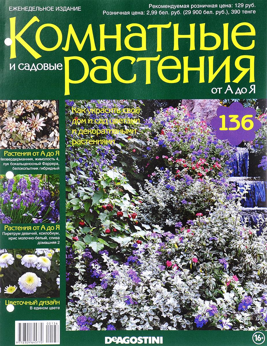 Журнал Комнатные и садовые растения. От А до Я №136 лесоповал я куплю тебе дом lp
