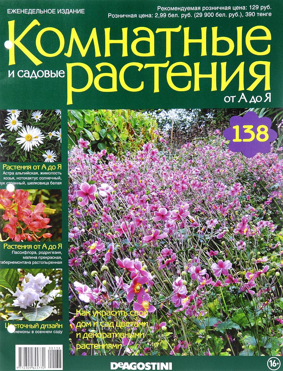 Журнал Комнатные и садовые растения. От А до Я №138 журнал комнатные и садовые растения от а до я 141