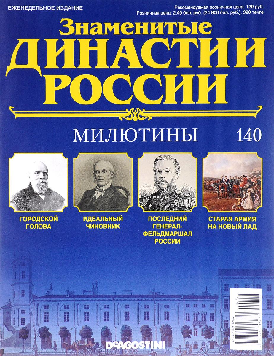 Журнал Знаменитые династии России №140 журнал знаменитые династии россии 85