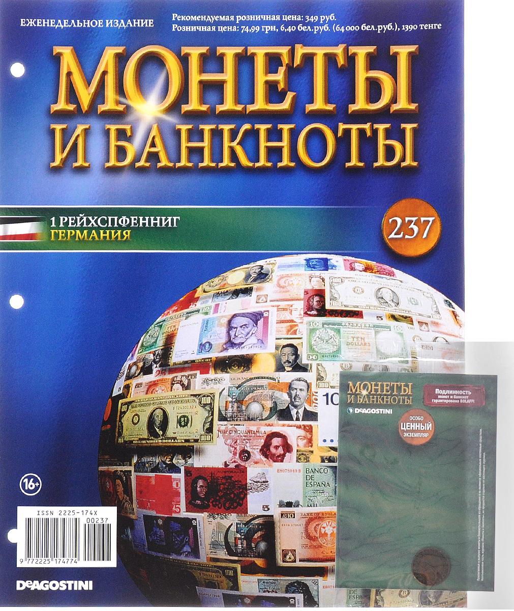 Журнал Монеты и банкноты №237 монеты в сургуте я продаю