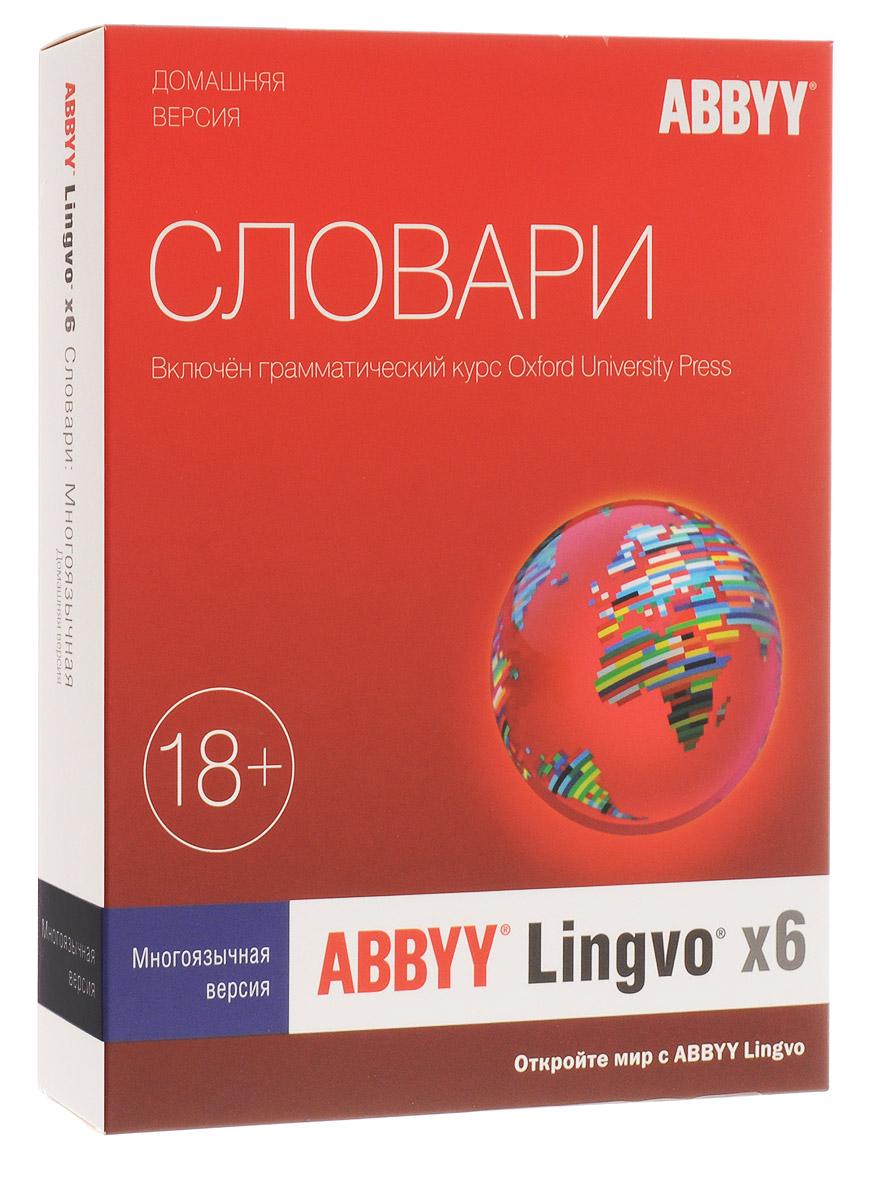 ABBYY Lingvo x6. Многоязычная Домашняя версия