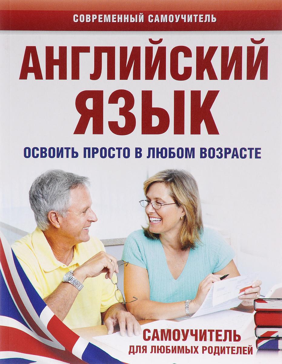 А. А. Комнина Английский язык. Освоить просто в любом возрасте. Самоучитель для любимых родителей