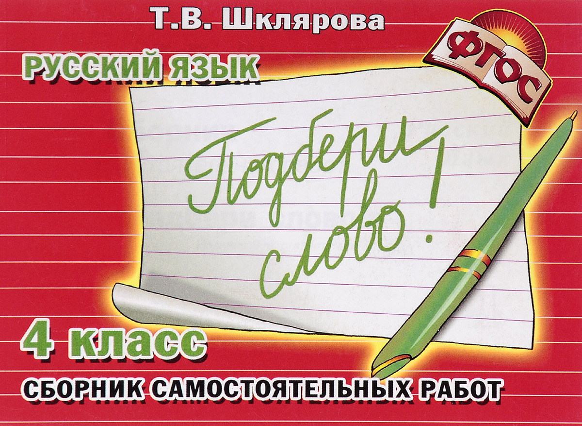 """Русский язык. 4 класс. Сборник самостоятельных работ """"Подбери слово!"""""""