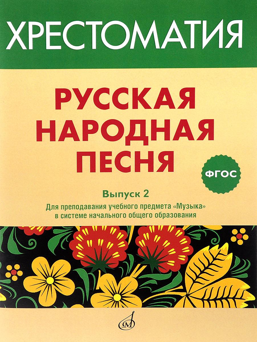 Русская народная песня. Хрестоматия. Выпуск 2