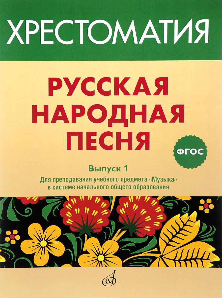 Русская народная песня. Хрестоматия. Выпуск 1
