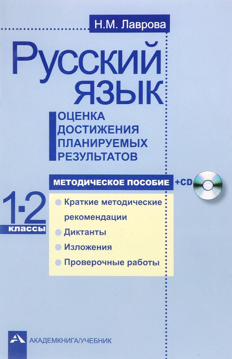 Русский язык. 1-2 классы. Оценка достижения планируемых результатов. Методическое пособие (+ CD)