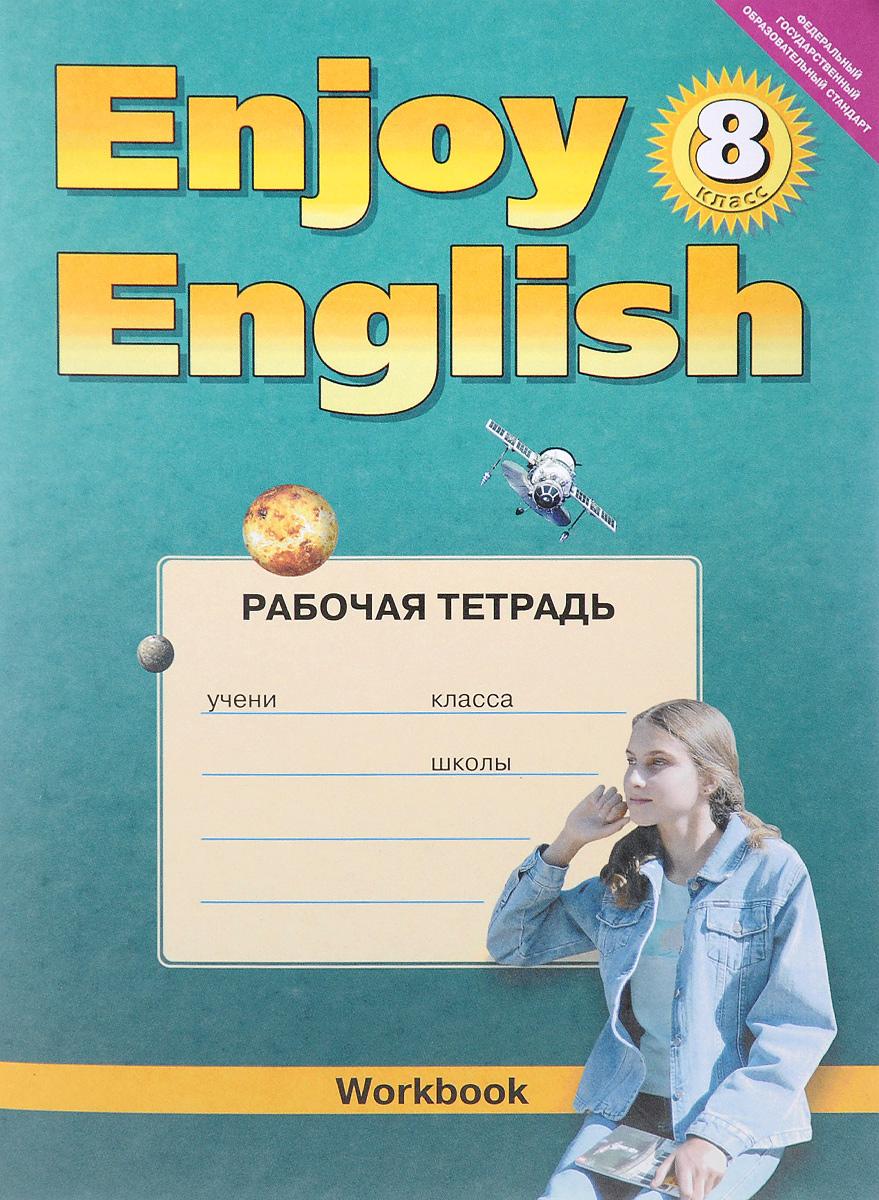 М. З. Биболетова, Е. Е. Бабушис, О. И. Кларк Enjoy English 8: Workbook / Английский с удовольствием. 8 класс. Рабочая тетрадь