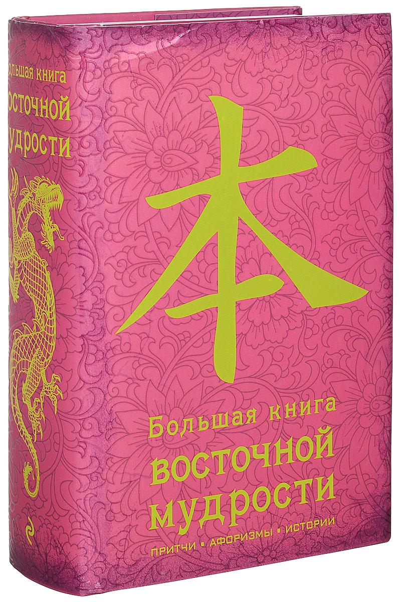 Большая книга восточной мудрости большая книга восточной мудрости красная