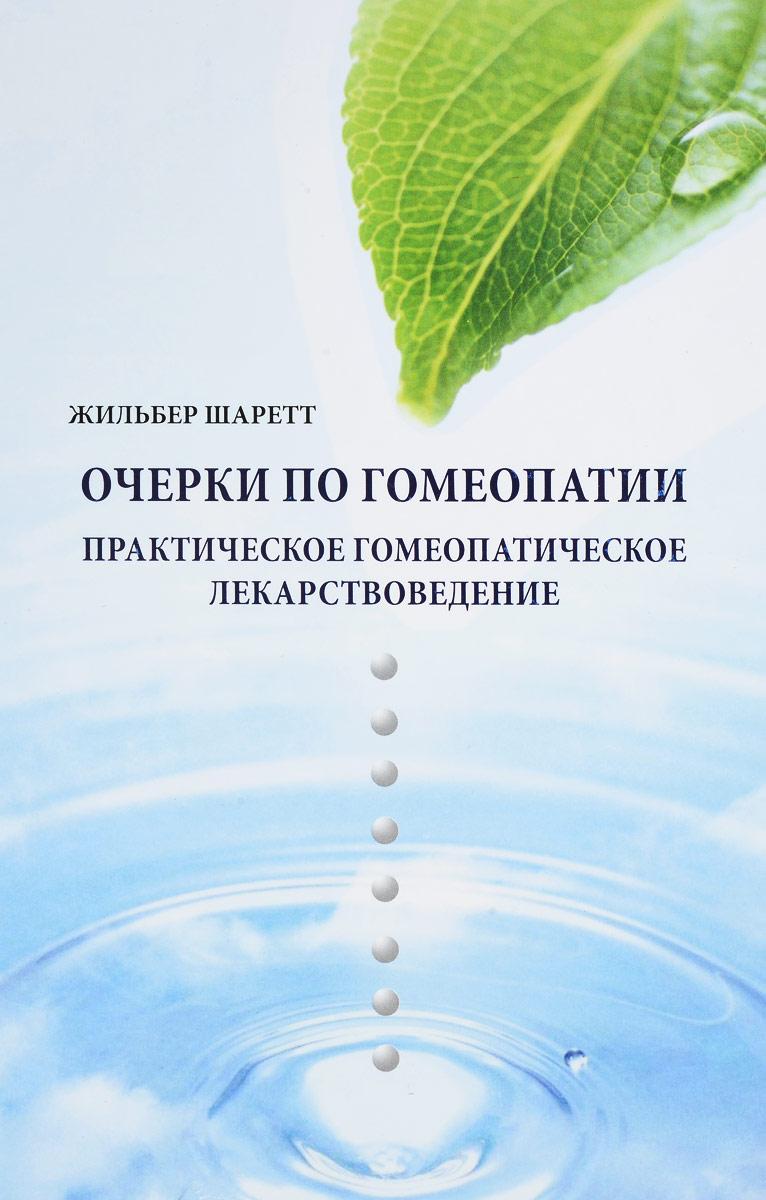 Жильбер Шаретт Очерки по гомеопатии. Практическое гомеопатическое лекарствоведение с а ройзман микрофитотерапия альтернатива гомеопатии