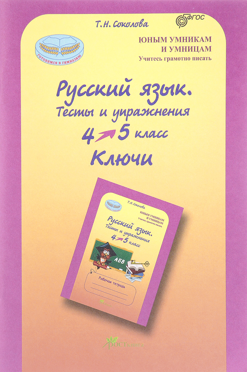 Т. Н. Соколова Русский язык. 4-5 классы. Тесты и упражнения. Ключи рюкзаки для школы 5 класс для