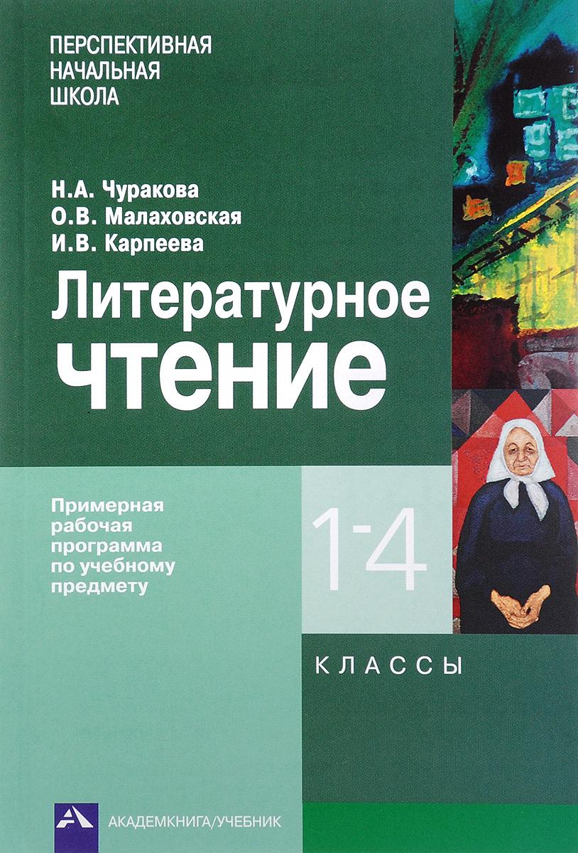 Литературное чтение. 1-4 классы. Примерная рабочая программа по учебному предмету